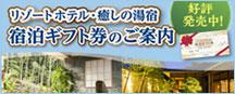 リゾートホテル・癒しの湯宿 宿泊ギフト券のご案内