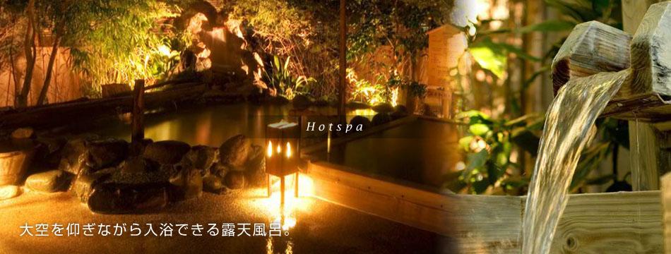大空を仰ぎながら入浴できる露天風呂。 湯量が豊富な温泉の地、伊東で ごゆっくりお寛ぎください。