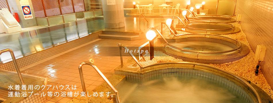 水着着用のクアハウスは運動浴プール・全身 半身浴・寝湯・ボディシャワー等の8種類の浴 槽が楽しめます。