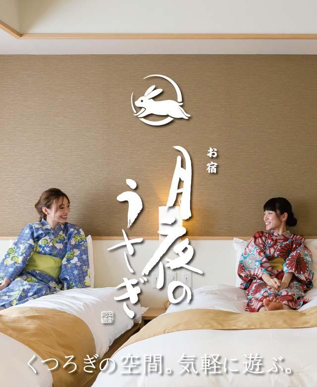 公式】お宿 月夜のうさぎ / 出雲大社 ホテル - 共立リゾート