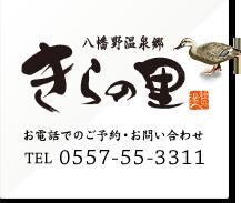 八幡野温泉郷 きらの里 お電話でのご予約・お問い合わせ0557-55-3311