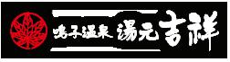 鳴子温泉 湯元吉祥