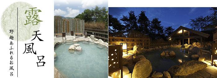 季の庭露天風呂