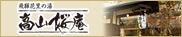 高山桜庵公式サイトへ