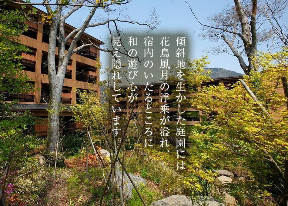箱根 強羅 温泉 季の湯 雪月花