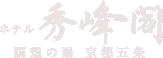 ホテル 秀峰閣 瞑想の湯 京都五条