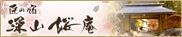 深山桜庵公式サイトへ