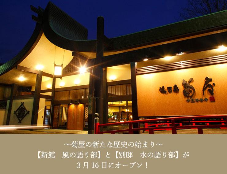 〜菊屋の新たな歴史の始まり〜【新館 風の語り部】と【別邸 水の語り部】が3月16日にオープン!