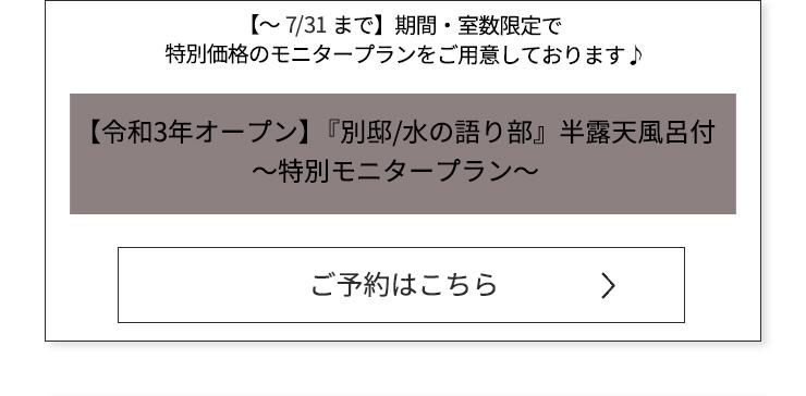 【別邸 水の語り部】モニタープラン