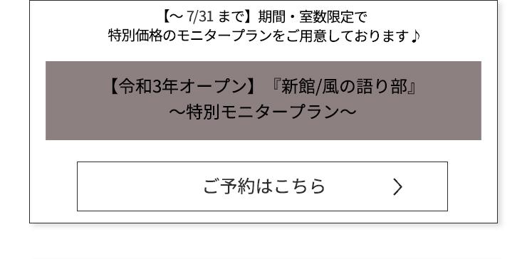 【新館 風の語り部】モニタープラン