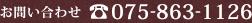 お問い合わせ 075-863-1126